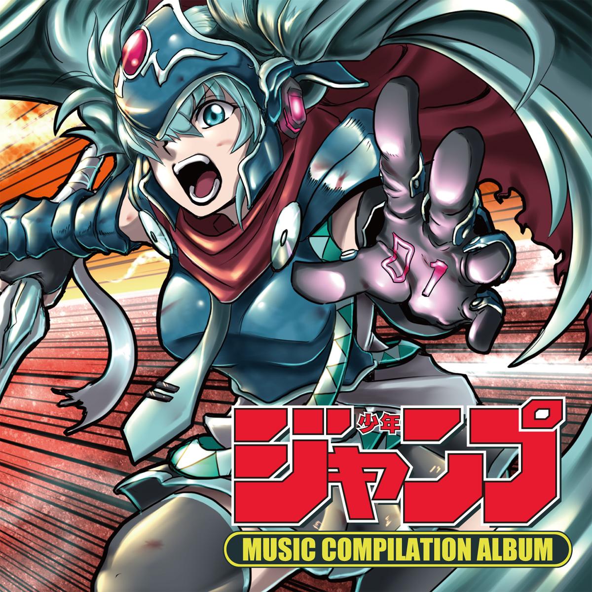 少年ジャンプMusic Compilation創刊号