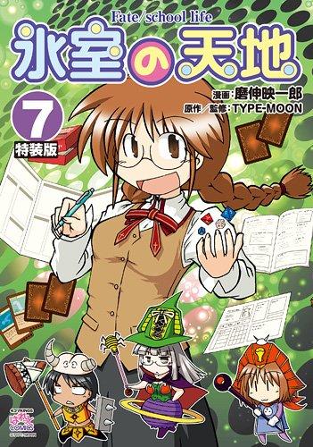 『氷室の天地 Fate/school life』7巻ドラマCD/劇伴製作