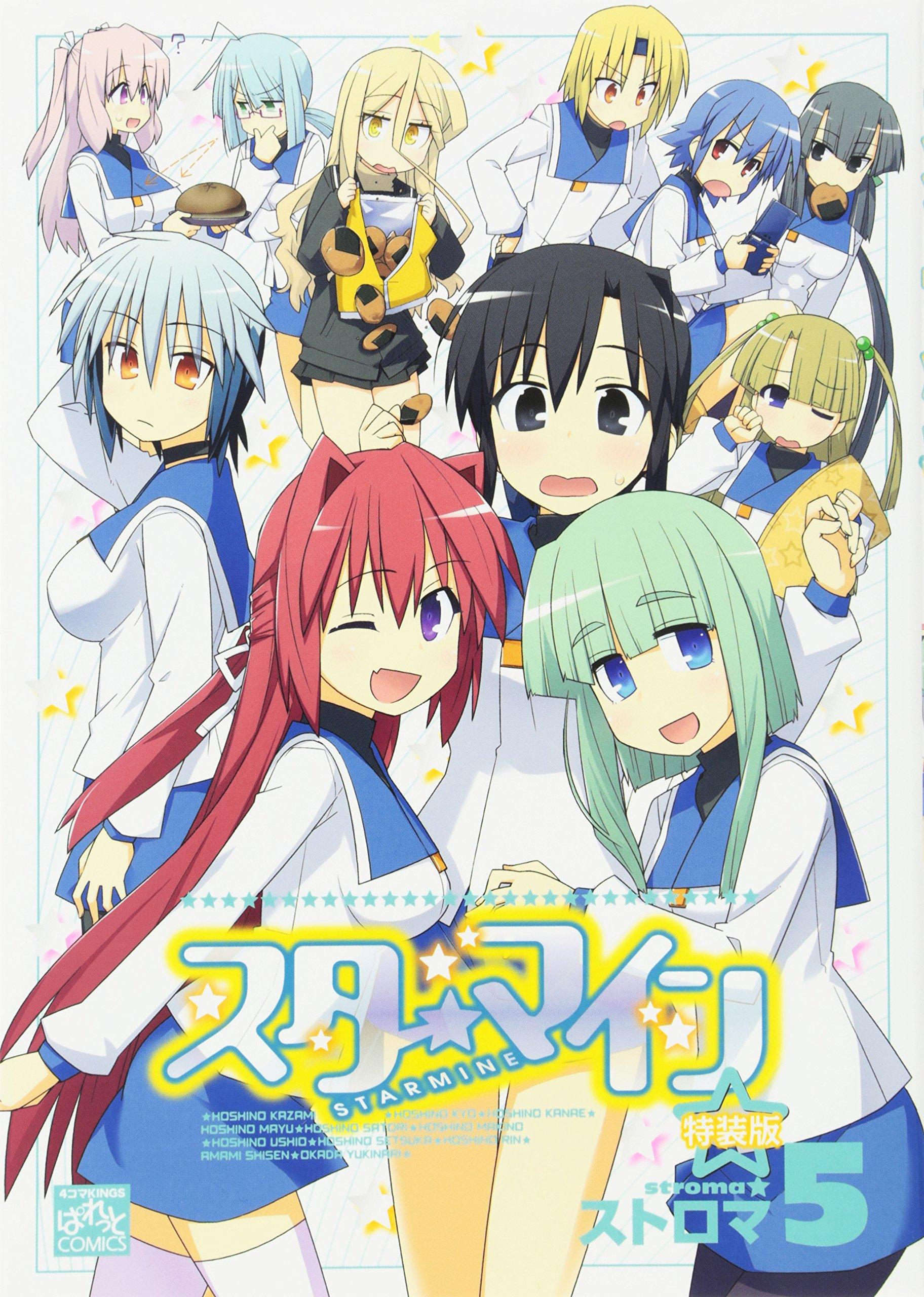 『スターマイン』5巻ドラマCD/劇伴製作