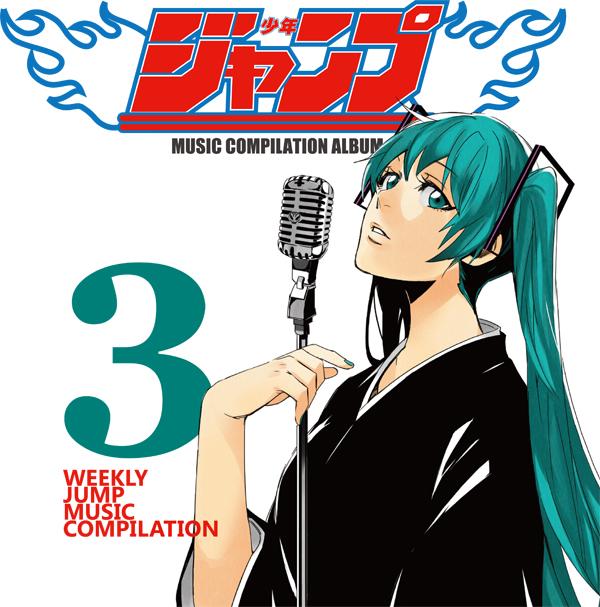 少年ジャンプMusic Compilation第3号