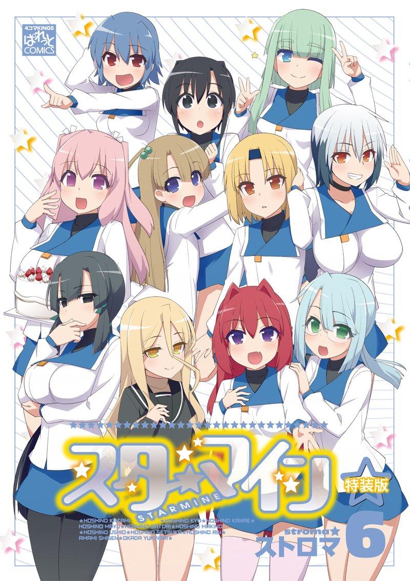 『スターマイン』6巻ドラマCD/劇伴製作
