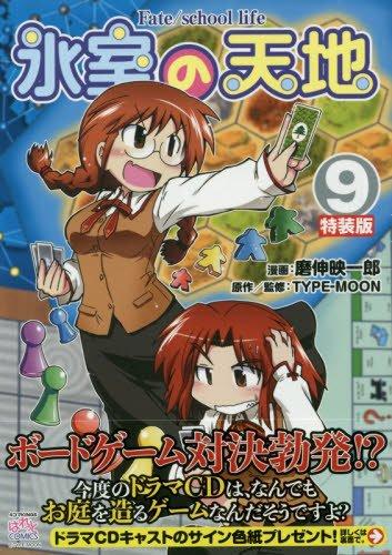 『氷室の天地 Fate/school life』9巻ドラマCD/劇伴製作