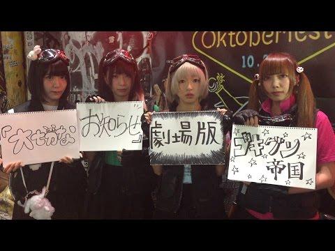 大切なお知らせ/劇場版ゴキゲン帝国