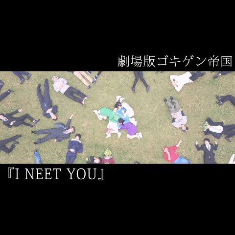 I NEET YOU/劇場版ゴキゲン帝国